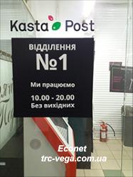 На 3 этаже открылось отделение украинского Онлайн –шопинг клуба МОДНА КАСТА